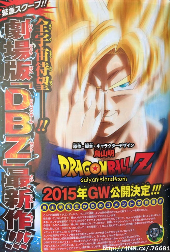 Dragon-Ball-Z-2015